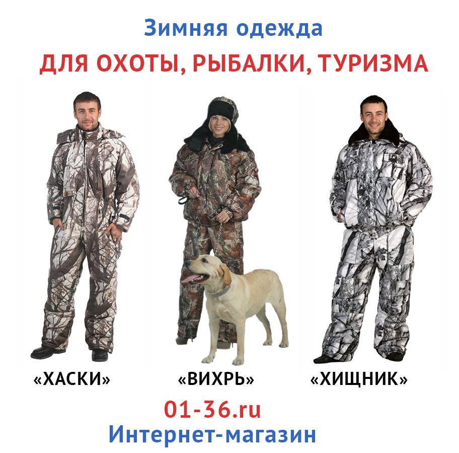 Интернет Магазин Одежда Для Охоты