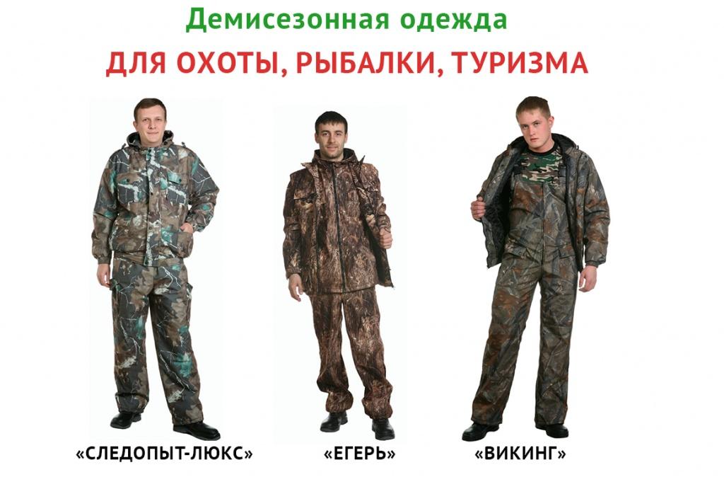 Одежда Для Охоты И Туризма