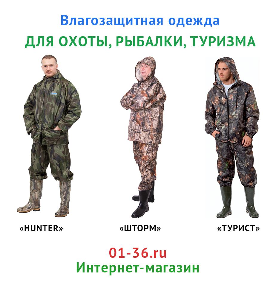 281ca43226eb Компания Гратекс, спецодежда, спецобувь, СИЗ в Воронеже